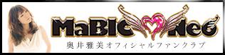 MaBIC♡Neo