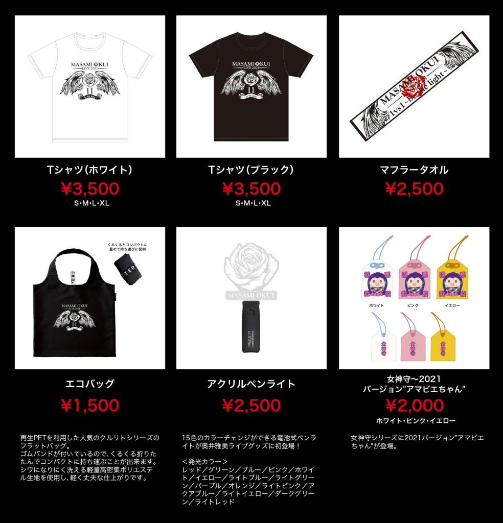 11_goods_fw